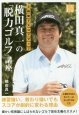 横田真一の「脱力ゴルフ」講座 3時間でスコアアップ