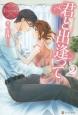 君と出逢って Junna&Takane(2)