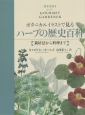 ボタニカルイラストで見るハーブの歴史百科 栽培法から料理まで