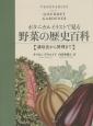 ボタニカルイラストで見る野菜の歴史百科 栽培法から料理まで