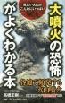 「大噴火の恐怖」がよくわかる本 危ない火山がこんなにいっぱい