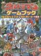 ウルトラマン ゲームブック ウルトラマンエックス&ウルトラヒーロー大集合!