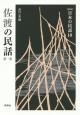 佐渡の民話 日本の民話<新版>18 (1)
