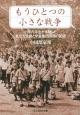 もうひとつの小さな戦争 小学六年生が体験した東京大空襲と学童集団疎開の記録