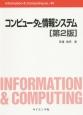 コンピュータと情報システム<第2版>