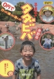 子連れのタダビバ<西部版> 静岡★無料の遊び場ガイド