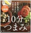 10分つまみ お酒がすすむ!100レシピ 簡単&絶品!家庭で作れる本格的な味!