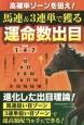 馬連&3連単で獲る 運命数出目 高確率ゾーンを狙え!