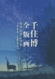 千住博全版画 カタログレゾネ 1988-2015