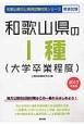 和歌山県の公務員試験対策シリーズ 和歌山県の1種(大学卒業程度) 教養試験 2017