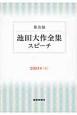 池田大作全集 スピーチ<普及版> 2001年(1)