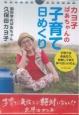 カヨ子ばあちゃんの子育て日めくり 子育ては体当たり。失敗してまた学べばいいのよ。