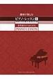 趣味で楽しむピアノ・レッスン 音符読みからはじめる シニアのピアノ指導にオススメ!!(1)