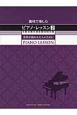 趣味で楽しむピアノ・レッスン 音符が読める大人のために シニアのピアノ指導にオススメ!!(2)