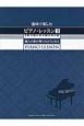 趣味で楽しむピアノ・レッスン 憧れの曲が弾けるようになる シニアのピアノ指導にオススメ!!(3)