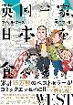 英国一家、日本を食べる WEST<コミック版>