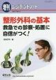 増刊レジデントノート 17-11 整形外科の基本 救急での診察・処置に自信がつく!