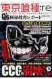 「東京喰種:re」Q's-クインクス-極秘探査レポート