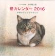 パステル画家山中翔之郎 猫カレンダー 2016