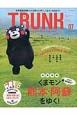 TRUNK 2015AUTUMN 巻頭特集:くまモン熊本・阿蘇をゆく! 世界遺産登録で大注目の九州へ。くまモンも出ます!(7)