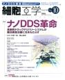細胞工学 34-10 2015.10 特集:ナノDDS革命 革新的ドラッグデリバリーシステムが難治疾患治療に光をもたらす 時代をリードする研究をわかりやすく伝えるレビュー誌