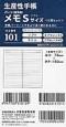 101 生産性手帳 メモ S 2015