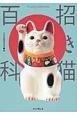 招き猫百科 開運招福
