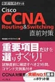 Cisco CCNA Routing&Switching直前対策