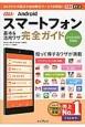 au Androidスマートフォン 基本&活用ワザ 完全ガイド