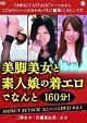 美脚美女と素人娘の着エロでなんと160分!IMPACT ATTACK DVDBOXオムニバスDVD Vol.3