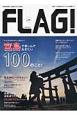 """FLAG! 宮島で楽しんでおきたい100のこと! 広島の""""今""""を発信するライフスタイル情報ブック(1)"""