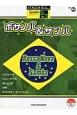ボサノバ&サンバ 5~3級 STAGEA・EL ポピュラー・シリーズ86 STAGEA EL対応