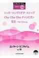 エレクトーン・ミニアルバム STAGEA・EL 中級 シュガーソングとビターステップ/Cha-Cha-Cha チャンピオン/足音~Be Strong (18)
