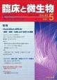 臨床と微生物 42-5 2015.9 特集:Clostridium difficile-病態・診断・治療における新たな展開