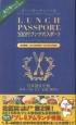 ランチパスポート<北区版> 赤羽・十条・王子・田端・滝野川 約3ヵ月間のお得なランチ旅(2)