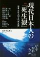 季刊 やま かわ うみ 特集:現代日本人の「死生観」 自然と生きる 自然に生きる(11)