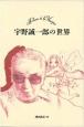 宇野誠一郎の世界