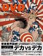 Deka Vs Deka ~デカ対デカ~(DVD3枚+BD+CD)