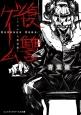 復讐ゲーム-リアル 人間将棋-