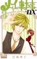 メイちゃんの執事DX (3)