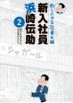 釣りバカ日誌 番外編 新入社員 浜崎伝助 (2)