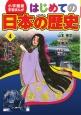 はじめての日本の歴史 貴族と武士(平安時代~鎌倉時代) (4)