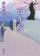 百年桜 人情江戸彩時記