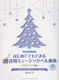 はじめてでもできる 20音用ミュージックベル曲集~クリスマス編 伴奏CD付 余興にオススメ!
