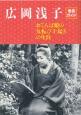 広岡浅子 徹底ガイド おてんば娘の「九転び十起き」の生涯