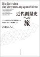 近代測量史への旅 ゲーテ時代の自然景観図から明治日本の三角測量まで