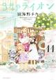 3月のライオン<限定版> 手帳&フリクションボールノック付き (11)