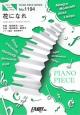 花になれ by 指田郁也 ピアノソロ・ピアノ&ヴォーカル NHK BS時代劇「陽だまりの樹」主題歌