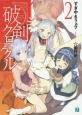 破剣クロニクル (2)