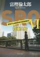 SRO 警視庁広域捜査専任特別調査室 四重人格 (6)